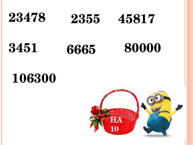 НА 2 НА 10 23478 2355 106300 3451 6665 80000 45817