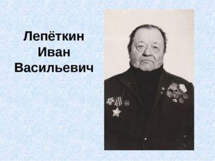 Лепёткин Иван Васильевич