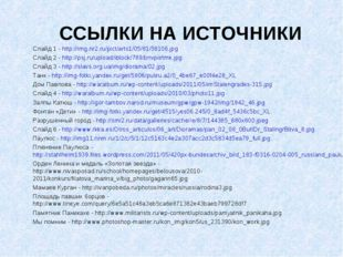 ССЫЛКИ НА ИСТОЧНИКИ Слайд 1 - http://img.nr2.ru/pict/arts1/05/81/58106.jpg Сл