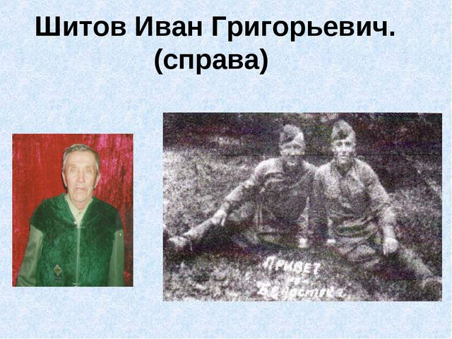 Шитов Иван Григорьевич.(справа)