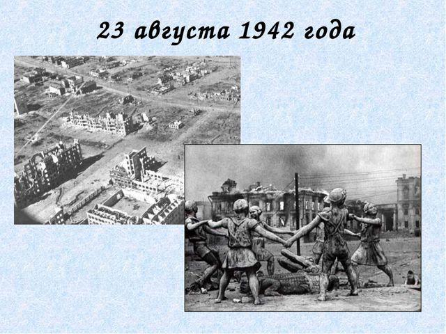 23 августа 1942 года