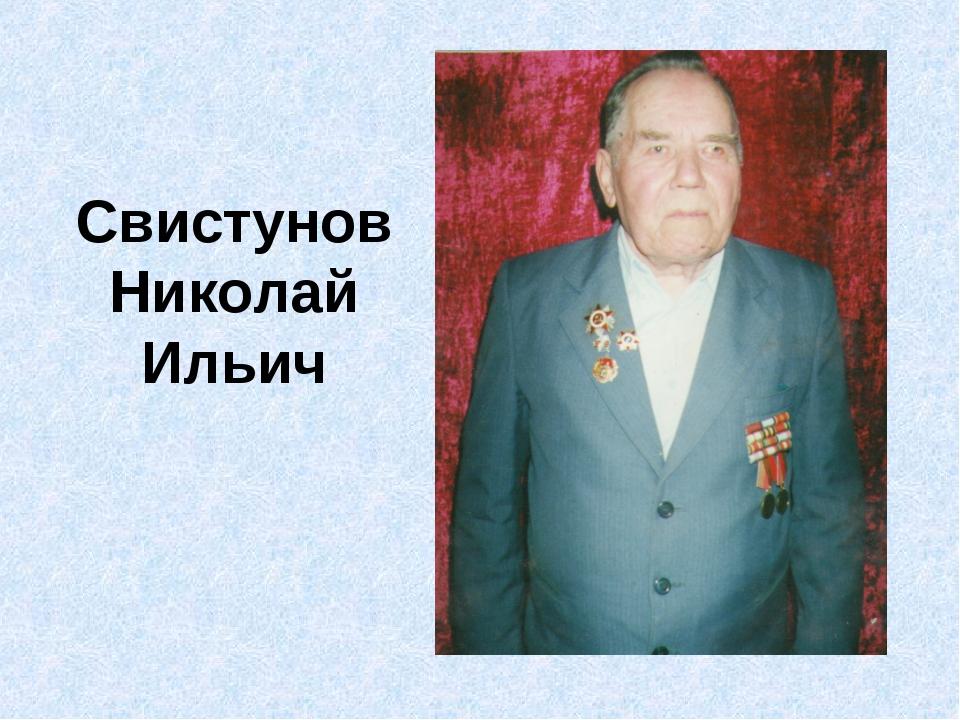 Свистунов Николай Ильич