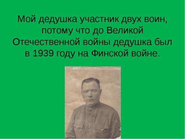 Мой дедушка участник двух воин, потому что до Великой Отечественной войны дед...