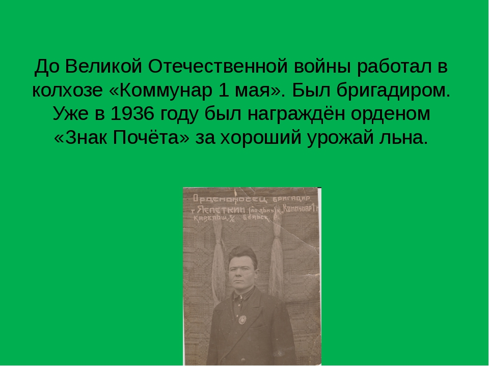 До Великой Отечественной войны работал в колхозе «Коммунар 1 мая». Был бригад...
