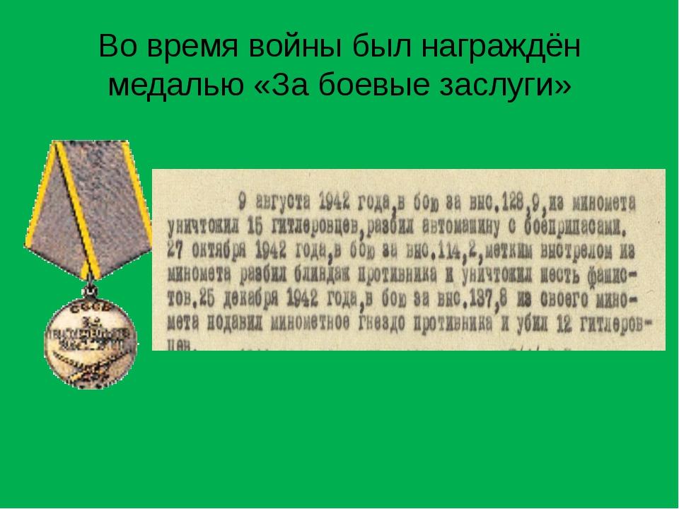 Во время войны был награждён медалью «За боевые заслуги»