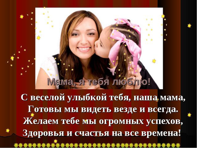 С веселой улыбкой тебя, наша мама, Готовы мы видеть везде и всегда. Желаем те...
