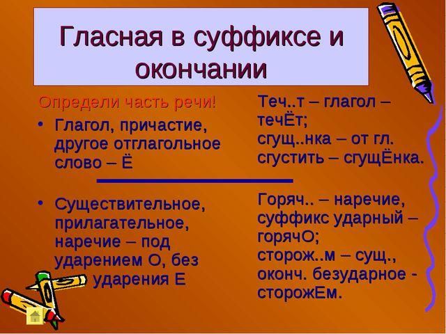 Гласная в суффиксе и окончании Определи часть речи! Глагол, причастие, другое...