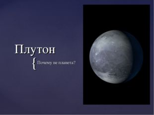 Плутон Почему не планета? {