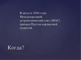 В августе 2006 года Международный астрономический союз (MAC) признал Плутон к