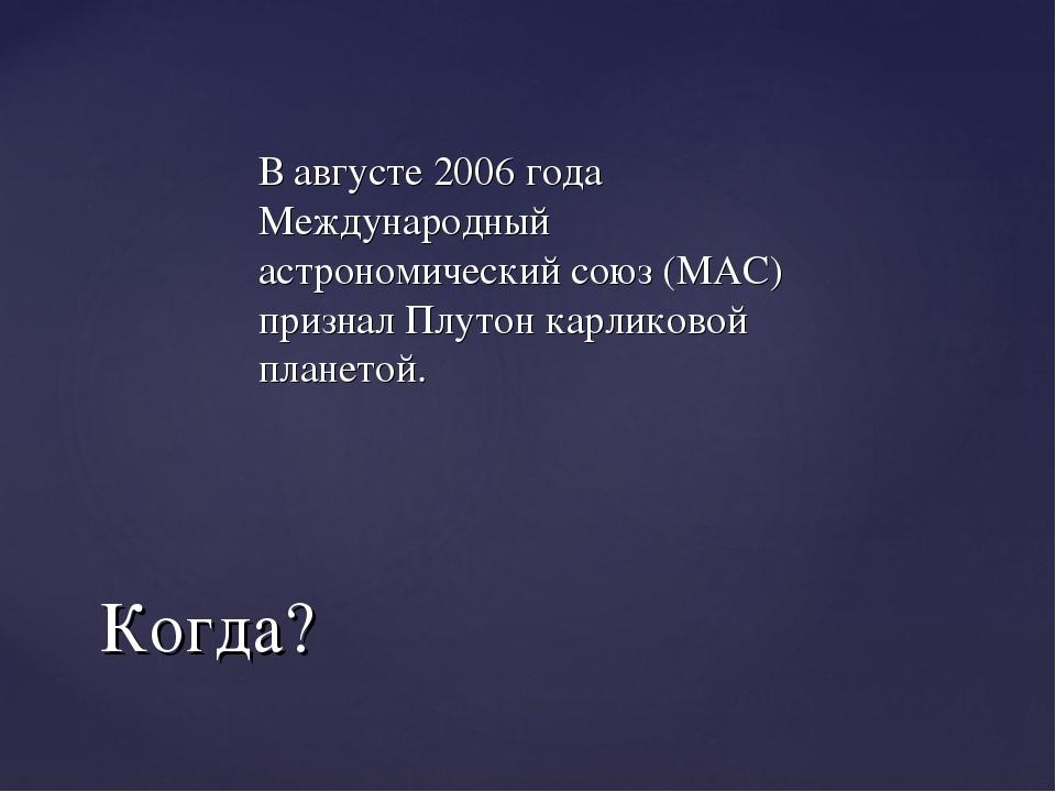 В августе 2006 года Международный астрономический союз (MAC) признал Плутон к...
