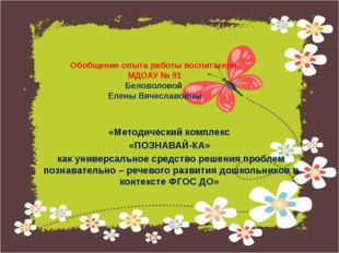 Обобщение опыта работы воспитателя МДОАУ № 91 Беловоловой Елены Вячеславовны