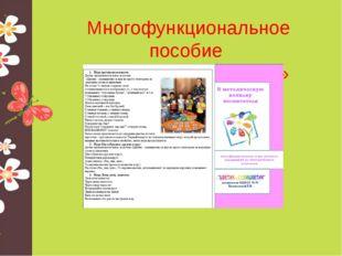 Многофункциональное пособие «Цветик - семицветик»