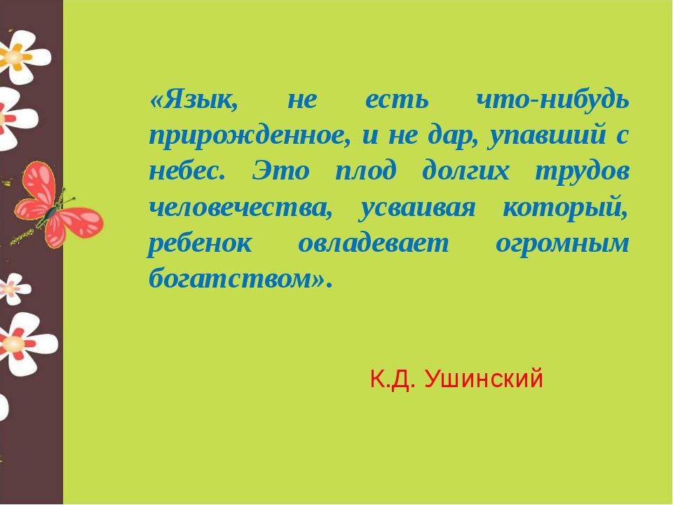 «Язык, не есть что-нибудь прирожденное, и не дар, упавший с небес. Это плод д...