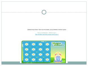Данная игра может быть использована, как разминка в начале урока Игра на вним