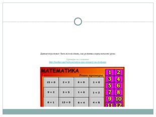 Данная игра может быть использована, как разминка перед началом урока Примеры