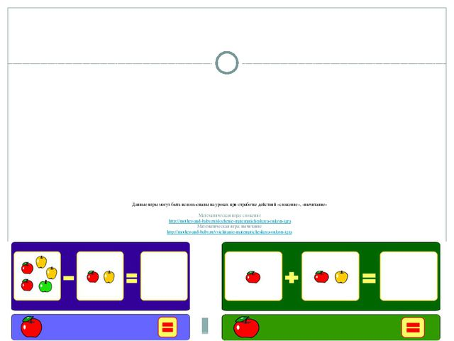Данные игры могут быть использованы на уроках при отработке действий «сложени...