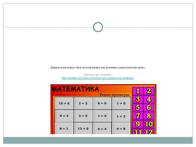 Данная игра может быть использована, как разминка перед началом урока Примеры...