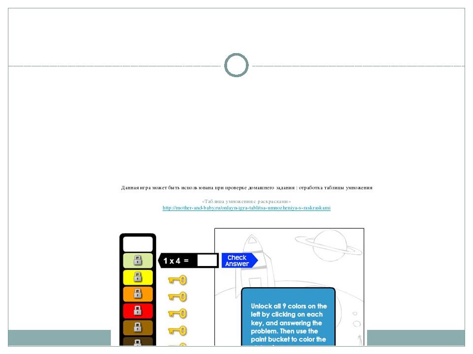 Данная игра может быть использована при проверке домашнего задания : отработк...