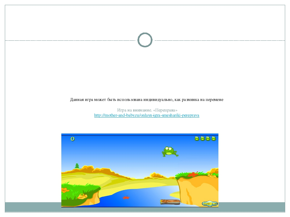 Данная игра может быть использована индивидуально, как разминка на перемене И...