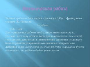 Механическая работа Термин «работа» был введен в физику в 1826 г. французким
