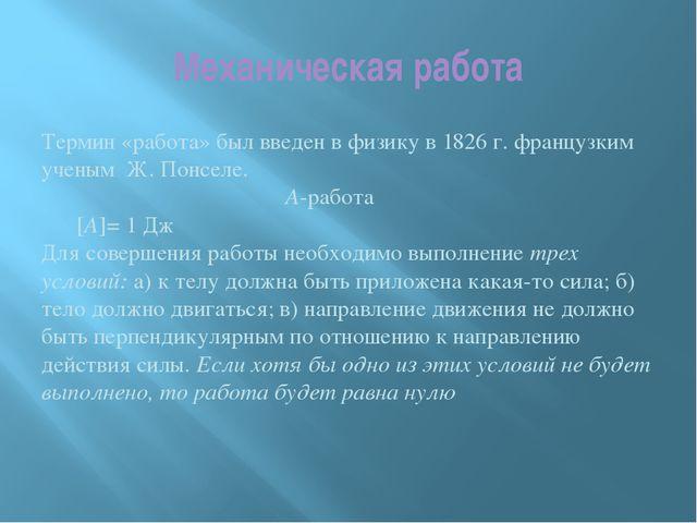 Механическая работа Термин «работа» был введен в физику в 1826 г. французким...