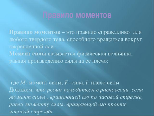 Правило моментов Правило моментов – это правило справедливо для любого твердо...