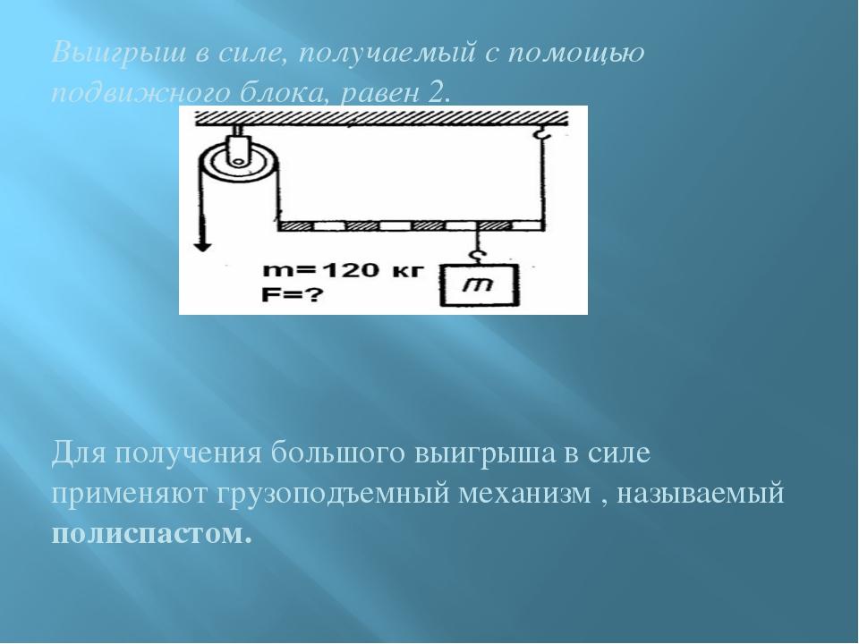 Выигрыш в силе, получаемый с помощью подвижного блока, равен 2. Для получени...
