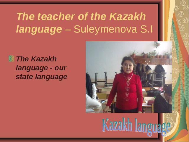 The teacher of the Kazakh language – Suleymenova S.I The Kazakh language - ou...