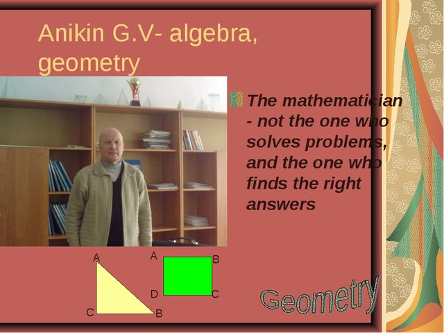 Anikin G.V- algebra, geometry The mathematician - not the one who solves prob...