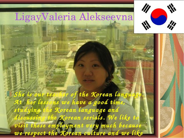 LigayValeria Alekseevna She is our teacher of the Korean language. At her le...