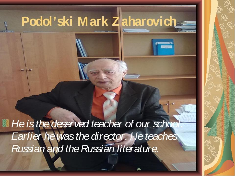 Podol'ski Mark Zaharovich He is the deserved teacher of our school. Earlier...