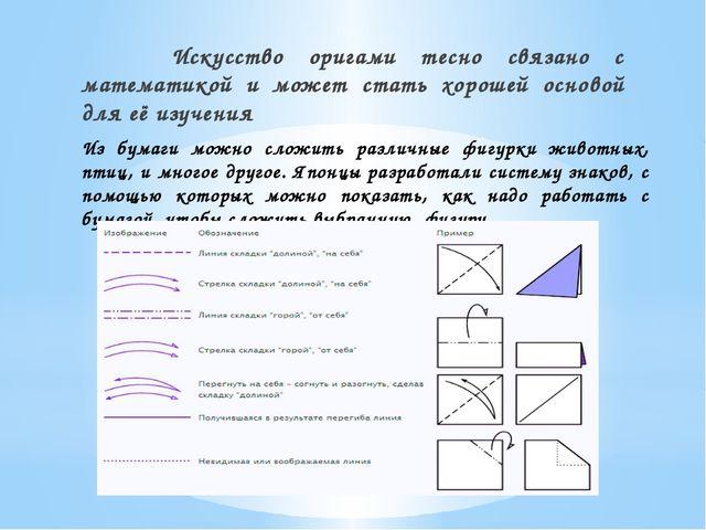 Проект с оригами