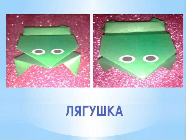 Проект по математике 2 класс оригами лягушка