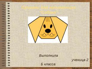 """Оригами для начинающих """"Собака"""" Выполнила ученица 2 Б класса Никурова Арина У"""
