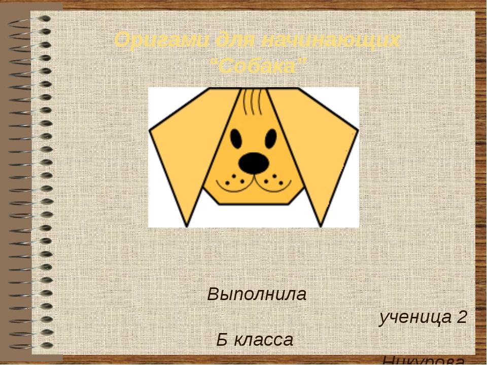 """Оригами для начинающих """"Собака"""" Выполнила ученица 2 Б класса Никурова Арина У..."""