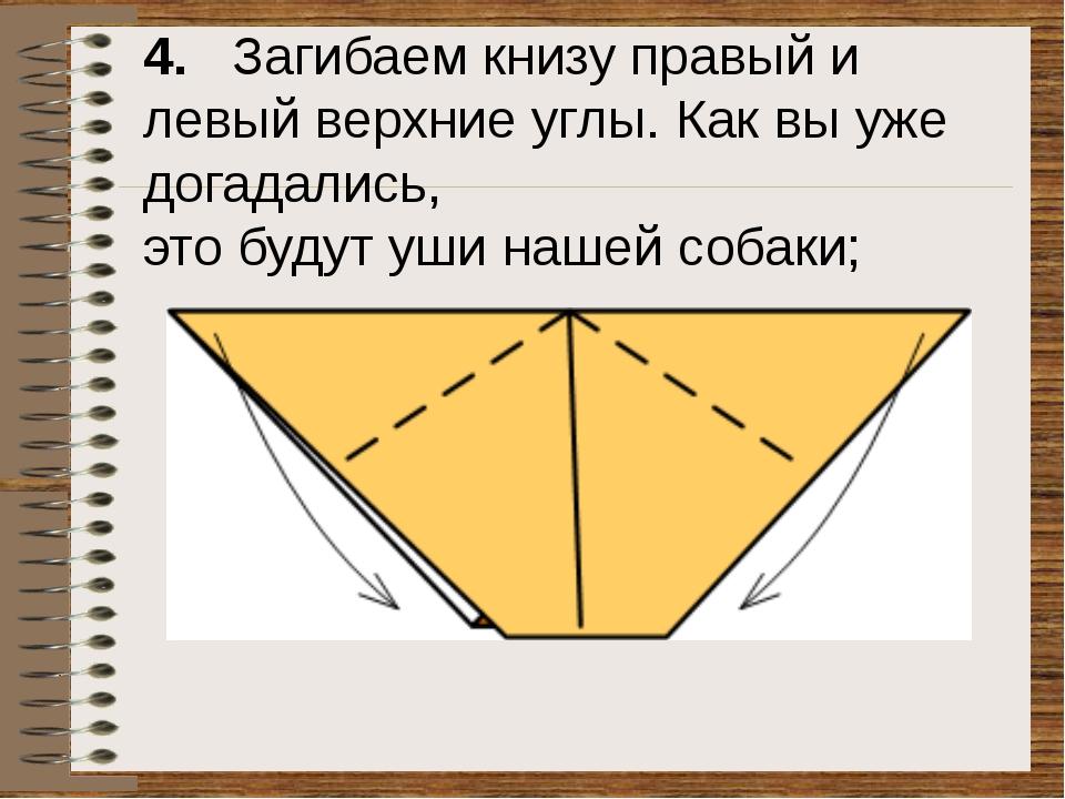 4. Загибаем книзу правый и левый верхние углы. Как вы уже догадались, это бу...