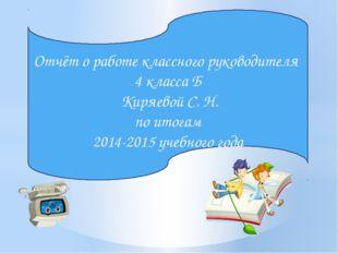 Отчёт о работе классного руководителя 4 класса Б Киряевой С. Н. по итогам 20