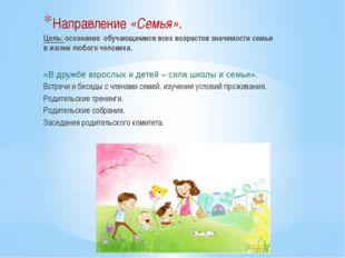 Направление «Семья». Цель: осознание обучающимися всех возрастов значимости с