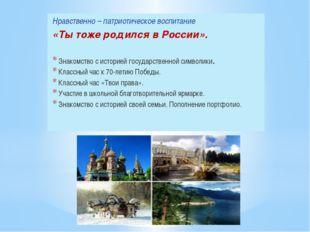 Нравственно – патриотическое воспитание «Ты тоже родился в России». Знакомств