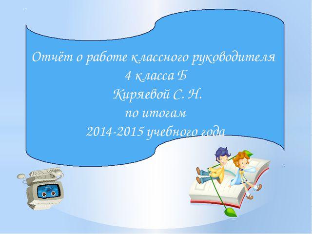 Отчёт о работе классного руководителя 4 класса Б Киряевой С. Н. по итогам 20...