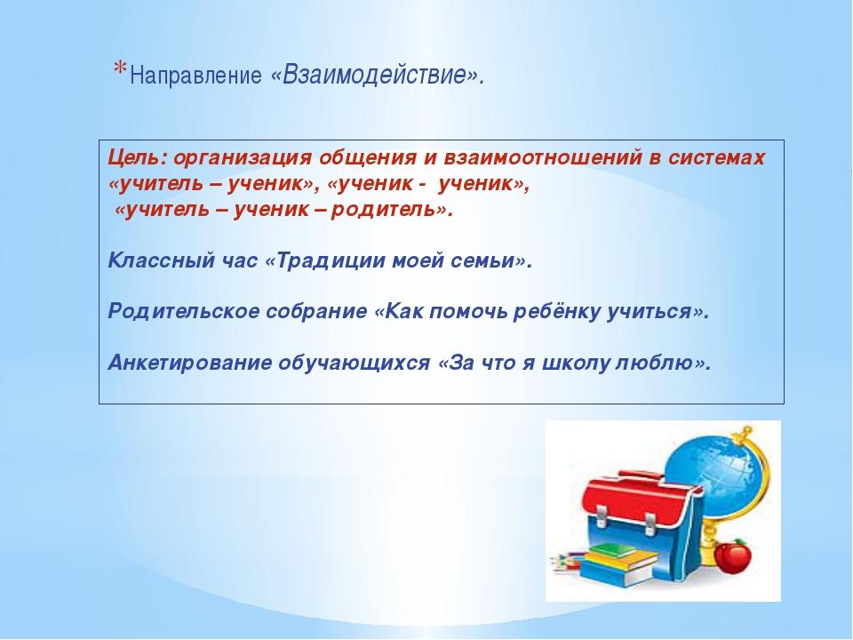 Направление «Взаимодействие». Цель: организация общения и взаимоотношений в с...