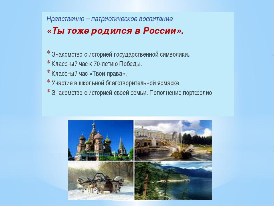 Нравственно – патриотическое воспитание «Ты тоже родился в России». Знакомств...
