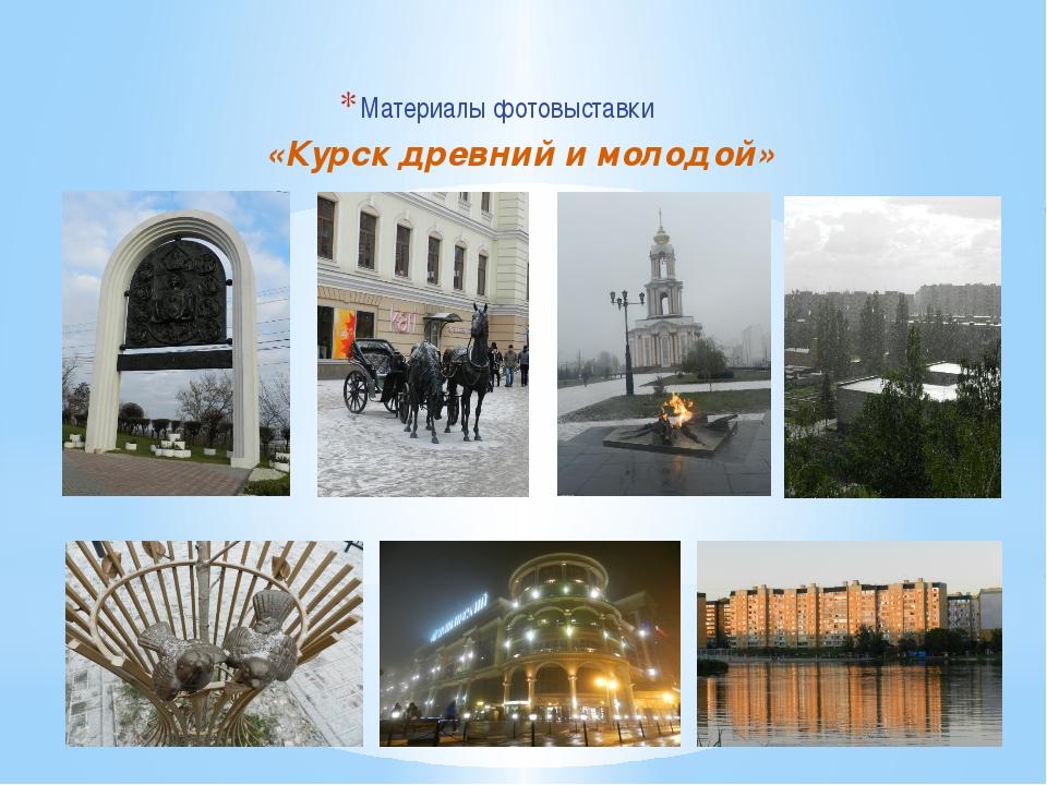 Материалы фотовыставки «Курск древний и молодой»