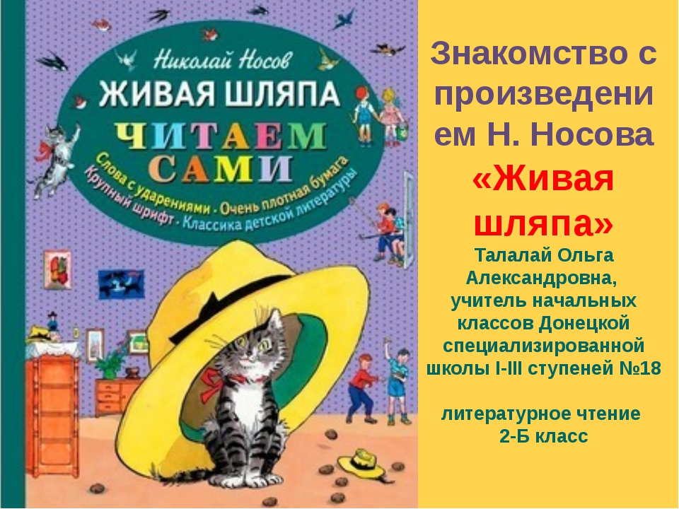 Знакомство с произведением Н. Носова «Живая шляпа» Талалай Ольга Александровн...