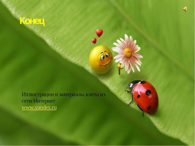 ц Конец Иллюстрации и материалы взяты из сети Интернет www.yandex.ru