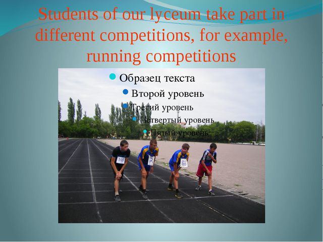 Students of our lyceum take part in different competitions, for example, runn...