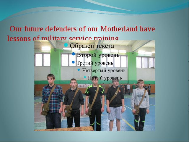 Our future defenders of our Motherland have lessons of military service trai...