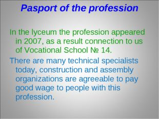 Pasport of the profession In the lyceum the profession appeared in 2007, as