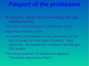 Pasport of the profession Profession welder (electric welding and gas-weldin