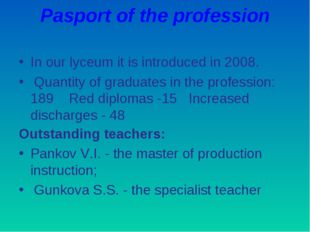 Pasport of the profession In our lyceum it is introduced in 2008. Quantity o